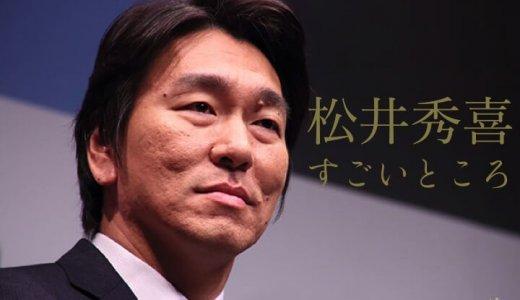 「松井秀喜」のすごいところを真面目に検証してみた