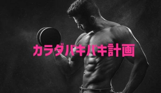 体づくりのプロ直伝。多くの人がやらない体をデカくする方法を超簡単に説明