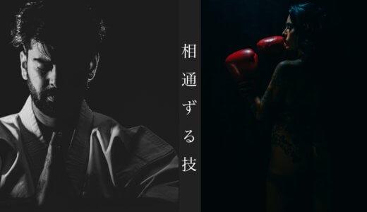 空手とボクシングの技の出し方の共通点から学ぼう