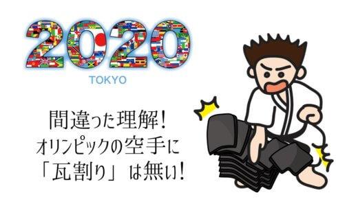 【間違った理解】オリンピックの空手には「瓦割り」は無いよ!