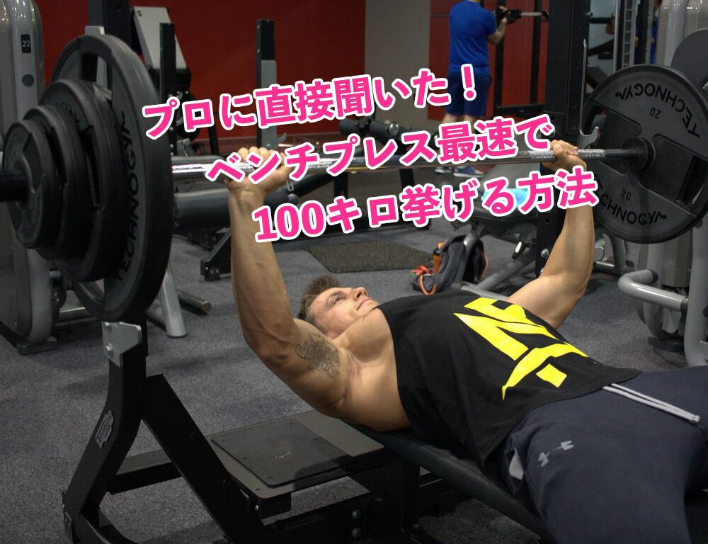 ベンチ プレス 120kg