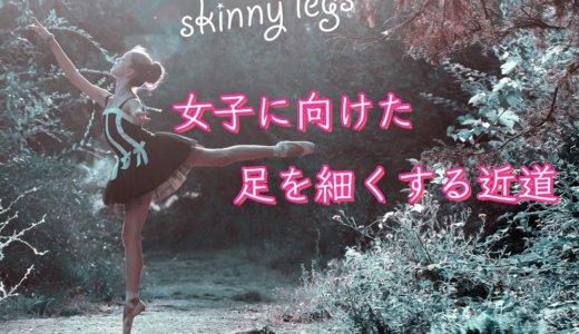 足を細くしたいなら太ももとお尻を鍛えて代謝を上げろ!【女性向け足痩せ方法】