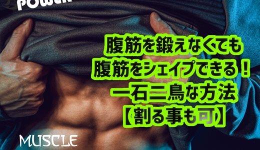 腹筋を鍛えなくても腹筋をシェイプできる一石二鳥な方法【割る事も可】
