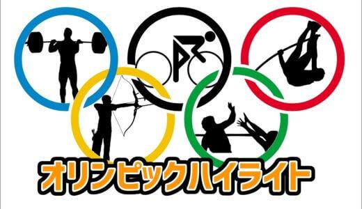 【東京オリンピック2020ハイライト】印象に残った選手ランキング